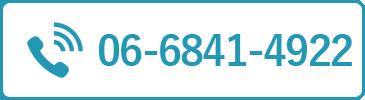 06-6841-4922