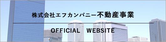 不動産事業ホームページへ