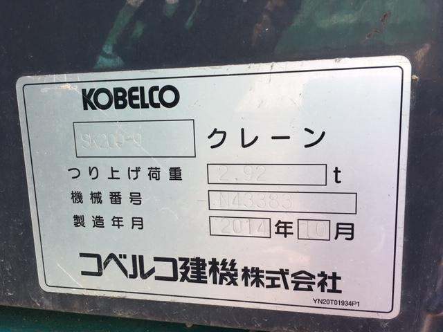 SK200-9